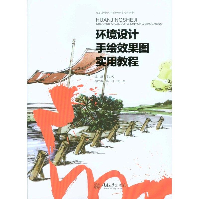 《环境设计手绘效果图实用教程》(李大俊.)【简介