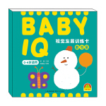 《BABY IQ 视觉发展训练卡・数与量》