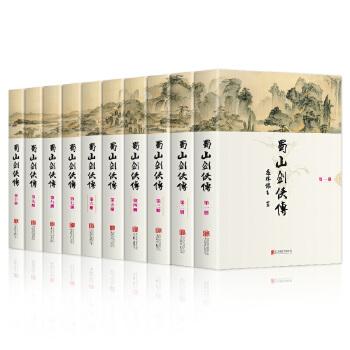 蜀山剑侠传(全本含《后传》及《峨眉七矮》套装全10册)