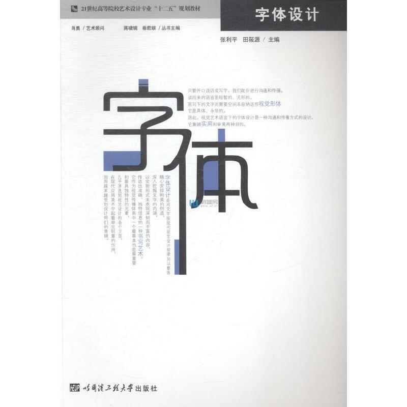 设计3120090829穿越小说封面素材5120120609小说封面字体