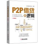 P2P借贷的逻辑(升级版)