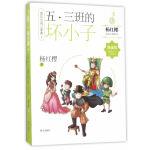 杨红樱成长小说系列――五?三班的坏小子