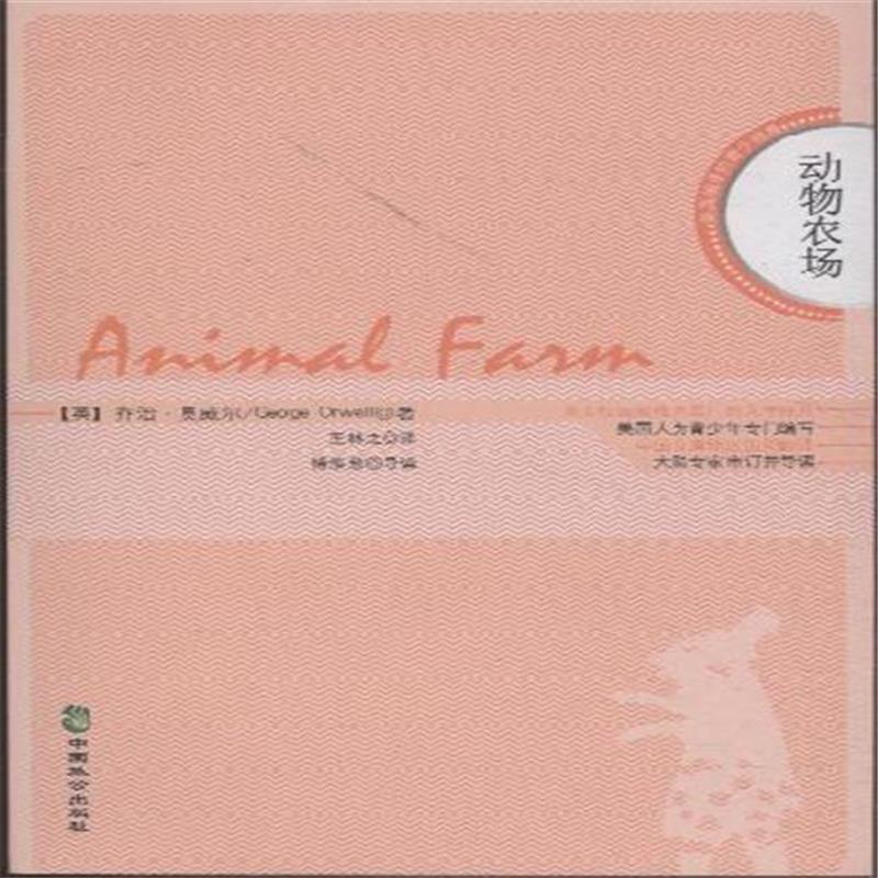动物庄园的读书小报