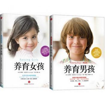 养育男孩典藏版 让男孩像男孩那样长大 共2册