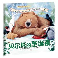 暖房子经典绘本系列・第七辑・贝尔熊:贝尔熊的圣诞夜
