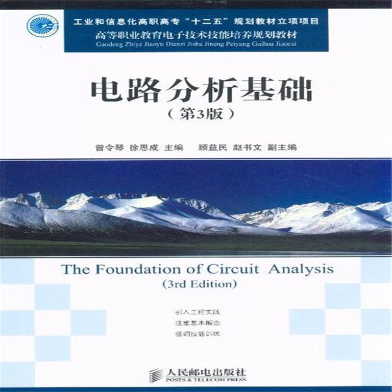 电路分析基础-(第3版)