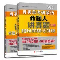 肖秀荣2015考研政治命题人讲真题(含上、下两册,10年真题详解+148个考点知识表解+配套视频)