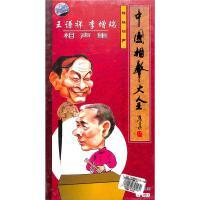 (飞乐)中国相声大全-王谦祥李增瑞相声集(6CD)