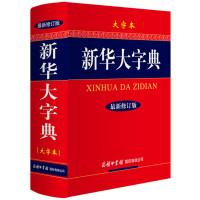 新华大字典(最新修订版・大字本)