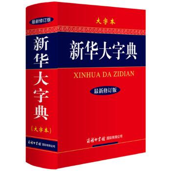 新华大字典(最新修订版·大字本)一部创新型、多功能、古今通用的汉语字典