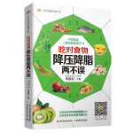 吃对食物,降压降脂两不误(中国首套二维码视频食疗书!详细解读90种降压降脂食材,全面兼顾10种常见并发疾病)