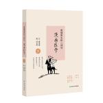 熊猫医生和二师兄漫画医学1