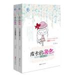 成长的秘密(女孩版套装):青春期女孩生理知识手册 青春期女孩心理知识手册