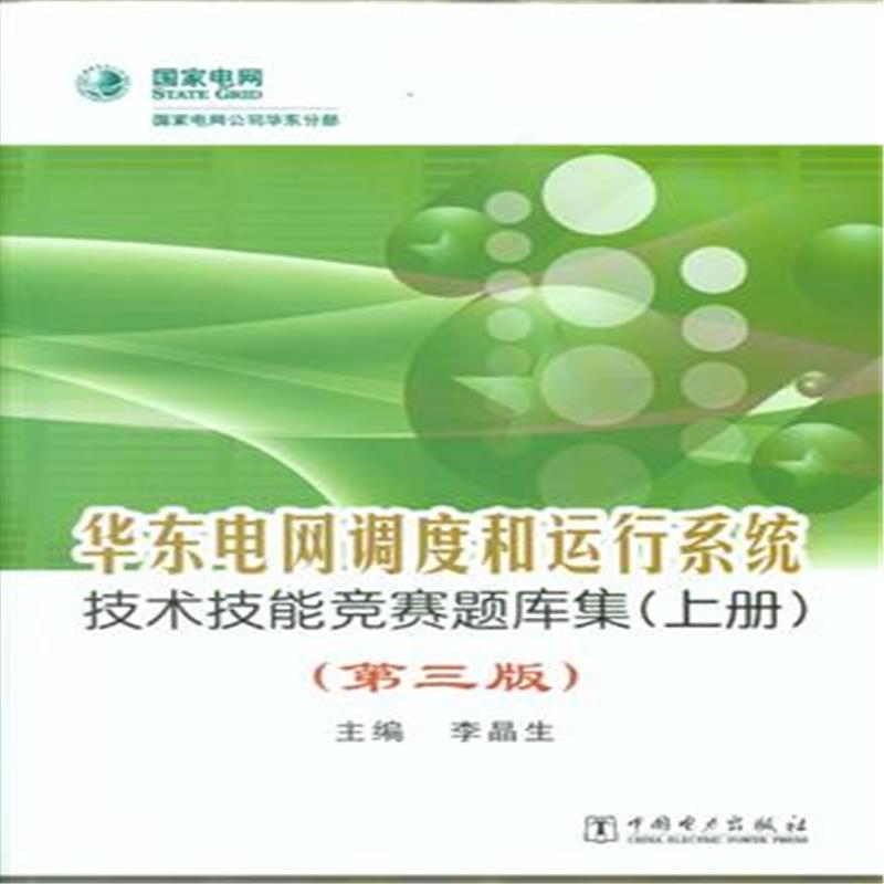 华东电网调度和运行系统技术技能竞赛题库集-(上册)-(第三版)