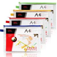 得力拉链袋5596 文件袋 透明塑料网格袋 a4公文袋 拉边袋 资料袋