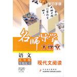 语文:九年级专题复习(现代文阅读)――名师导学大课堂(3DVD+学习手册)