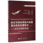 航空无线电系统与机载雷达信息处理技术(上)――航空无线点系统