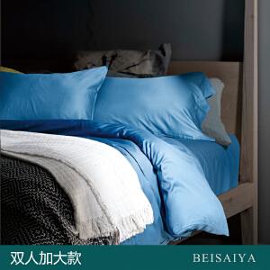 贝赛亚 高端60支贡缎长绒棉床品 双人加大纯色床上用品四件套 月光蓝