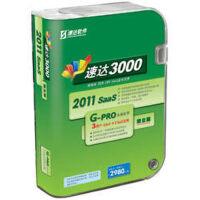 速达软件 速达3000G-PRO商业版 (进销存+财务)软件 3用户