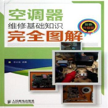 《空调器维修基础知识完全图解-彩色升级版》李志锋