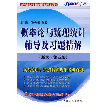 概率论与数理统计辅导及习题精解(浙大四版)——星火
