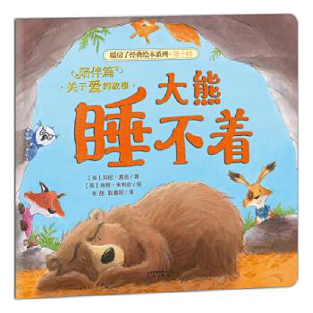 暖房子经典绘本系列・第十辑・陪伴篇:大熊睡不着