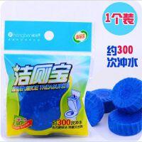 洁厕宝洁厕剂灵自动净化马桶洁厕球蓝泡泡清香除臭 1个装