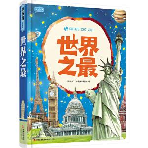 彩书坊:世界之最(学生版)