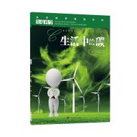 尖端科学第一辑11:生活中的碳