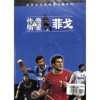 传奇明星-菲戈-世界杯传奇明星珍藏系列DVD