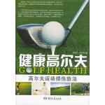 健康高尔夫
