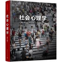 社会心理学(第三版)(万千心理)
