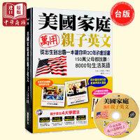 美国家庭万用亲子英文 [附MP3光盘] 家庭少儿童早教英语会话学习书籍 台湾原版