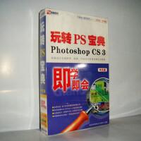 树人软件 玩转PS宝典Photoshop CS3 中文版 正版盒装电脑光盘 视频教程