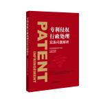 专利侵权行政处理实务问题解析