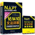 NJLPT新日本语能力考试N5N4N3文法详解 日语N5N4N3考试用书 语法书籍  振宇锐智