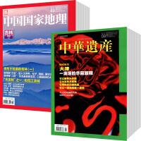 中国国家地理+中华遗产组合订阅 2017年全年杂志订阅新刊预订