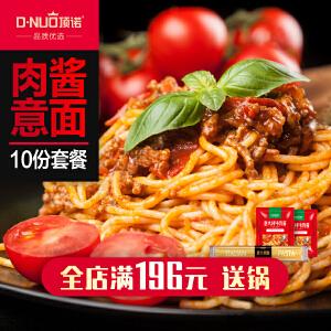 【10份】顶诺(DNUO) 意大利面套装10份 意面110g*10包 牛肉酱10包