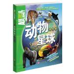动物星球 地图版