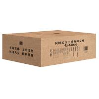 民国武侠小说典藏文库·平江不肖生卷(全14种)
