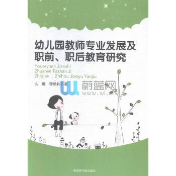 幼儿园教师专业发展及职前,职后教育研究9787502265625/么娜,李