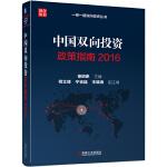 中国双向投资政策指南2016