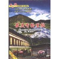 中国行-最美香格里拉DVD