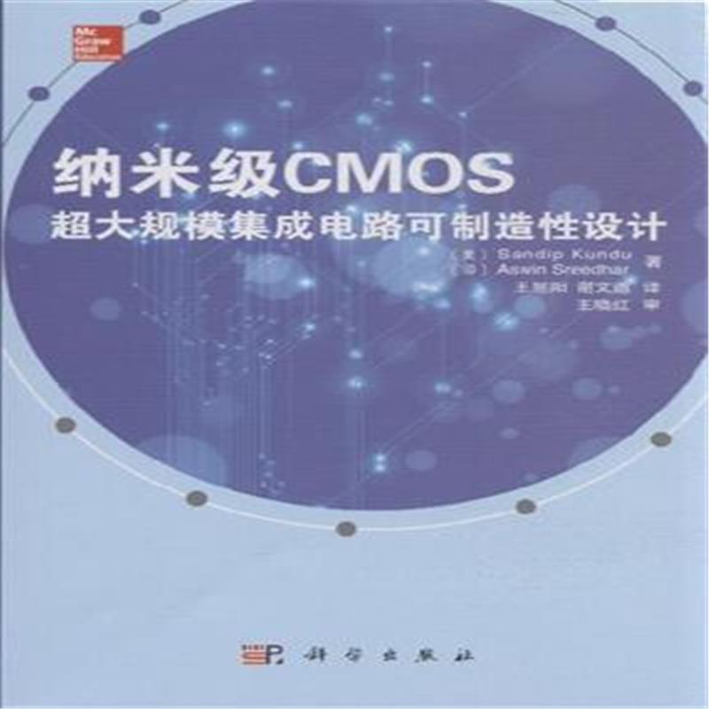 纳米级cmos超大规模集成电路可制造性设计