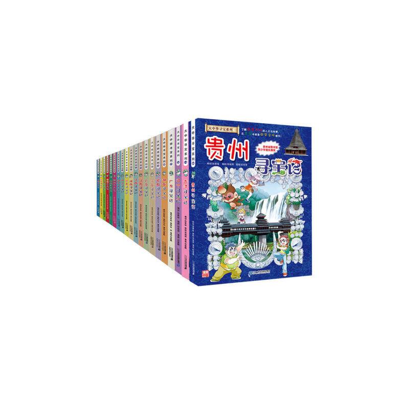 第一本大中华寻宝记系列全套20册6-12岁 贵州香港辽宁 ...