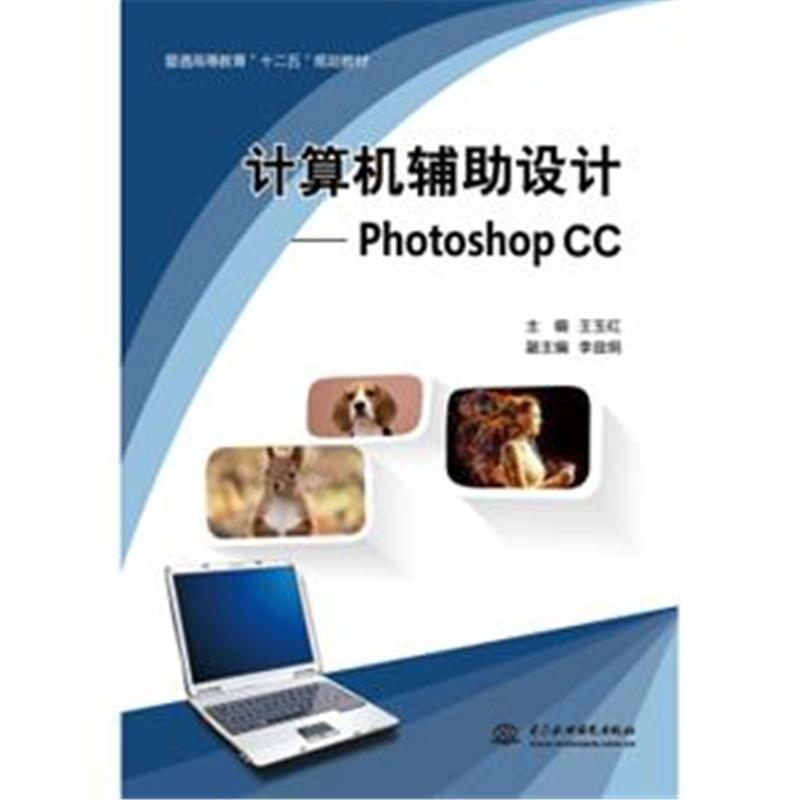 计算机辅助设计-photoshop cc
