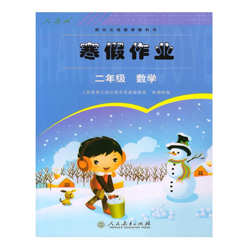 二年级数学-寒假作业(人教版)( 货号:710727628)