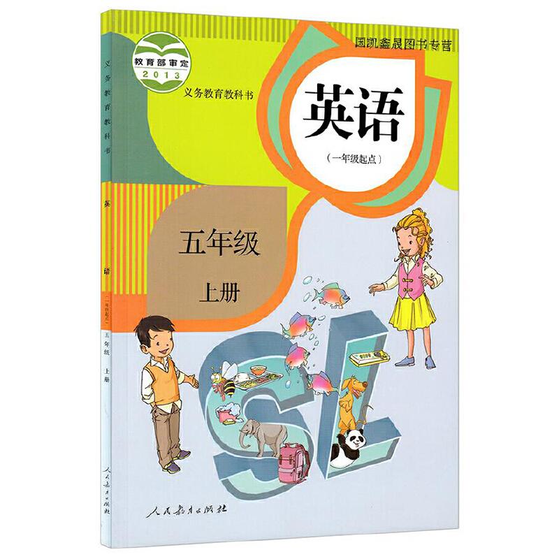 五上册上册年级手识字抄报诗句二年级小学8ppt图片