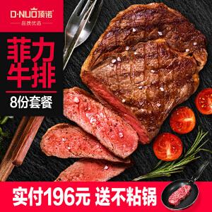 顶诺(DNUO) 澳洲进口牛肉 家庭牛排 手工菲力牛排套餐160g*8片
