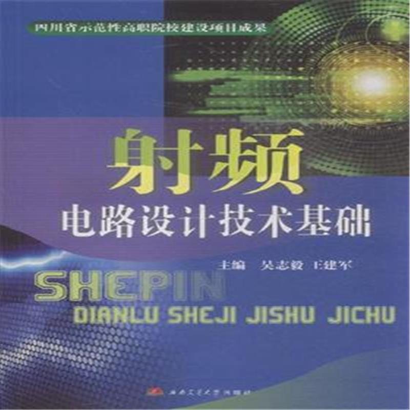 《射频电路设计技术基础》吴志毅